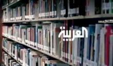Al Arabiya Long Generic 1 30secs New